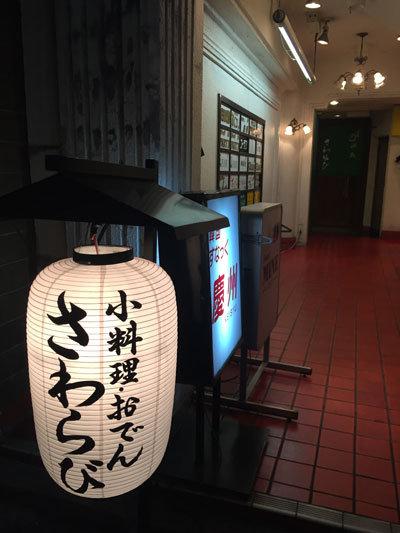姫路 小料理 おでん さわらび