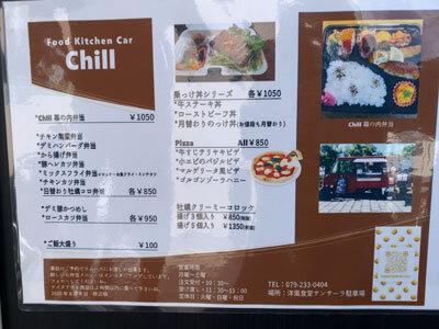 姫路 フードキッチンカー chilli