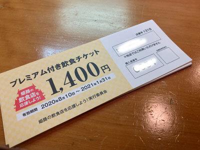 姫路 飲食店応援チケット