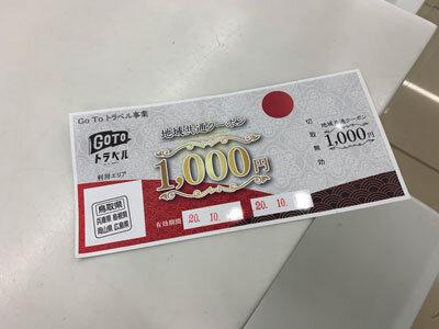GO-TO-トラベル チケット