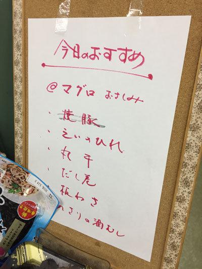 姫路 スーパー あけぼのストアー おすすめメニュー