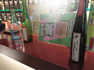 姫路 日本酒 Bar 試 灘菊セット