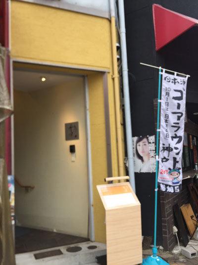 日本酒 ゴーアラウンド神戸 2017 和料理 みのり