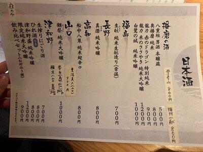 姫路 炉端一品 津和野 日本酒メニュー