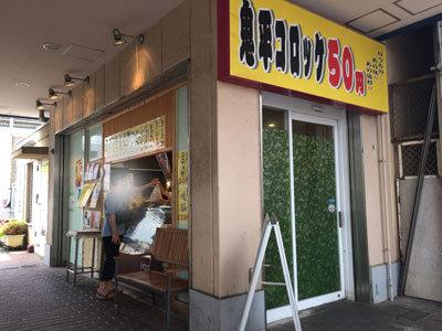 神戸 塩屋 鬼平 コロッケ