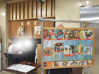 大阪駅第一ビル 北野