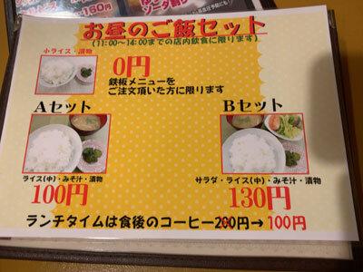 姫路 お好み焼き まつや ランチご飯