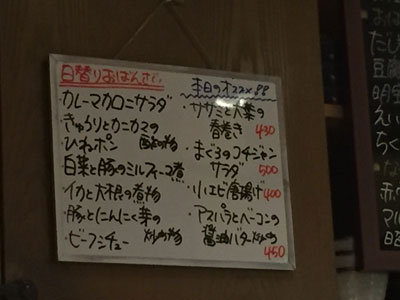 姫路 居酒屋 おばはん メニュー