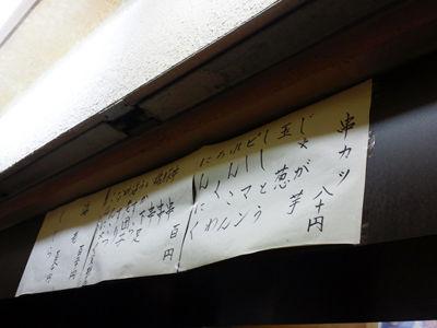 垂水 駅前 居酒屋 串かつ おかちゃん