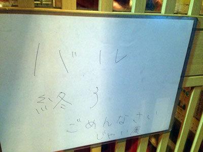 西明石 食べ歩きバル 参加店舗 終了のお知らせ