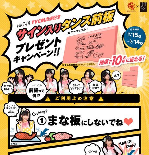 【HKT48】タンスのゲンのサイトがすごい【CM】