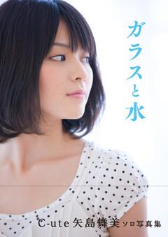 ℃-ute  矢島舞美 ソロ 写真集 ガラスと水 発売