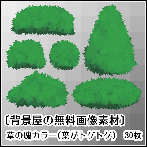背景屋の草の塊カラーの使い方02