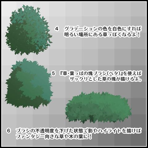 草・木の葉っぱの描き方03