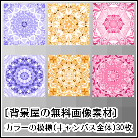 背景屋のカラーの模様の使い方01
