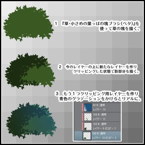 草・木の葉っぱの描き方02
