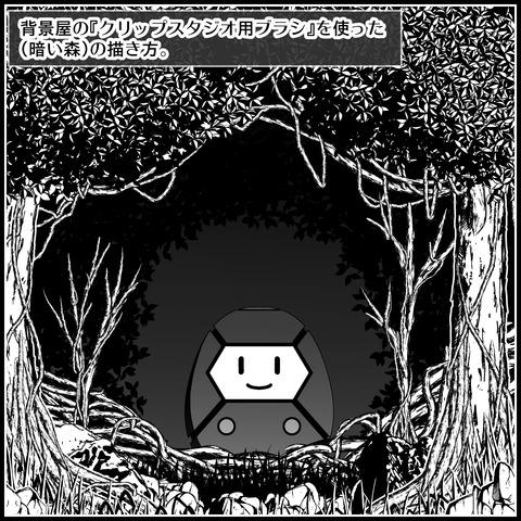 (暗い森)の描き方01