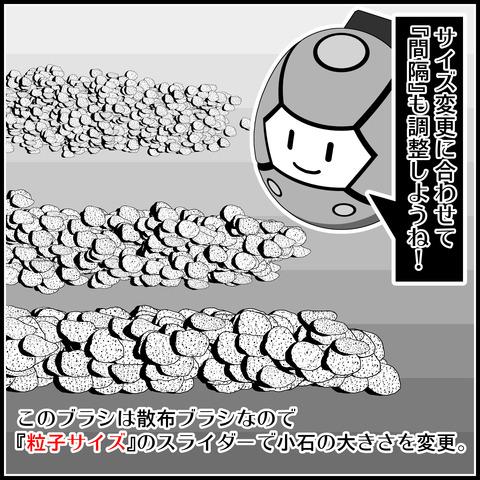 丸い小石散布ブラシブラシの使い方改良03