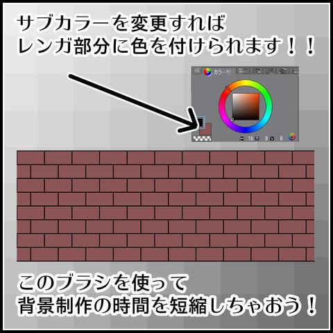 レンガの壁ブラシの使い方04