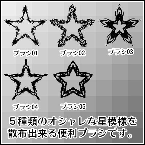 背景屋の幻想スターブラシの使い方02
