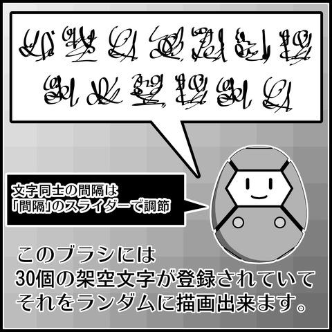架空文字ブラシ2の使い方02