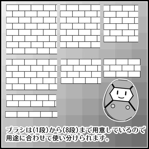 レンガの壁ブラシの使い方02