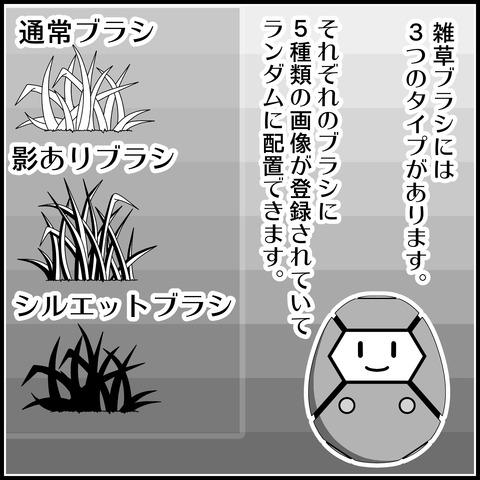 雑草(大)ブラシの使い方02