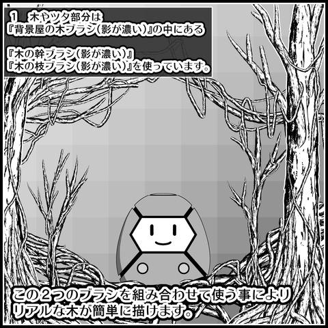 (暗い森)の描き方02