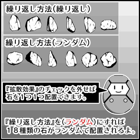 小石散布ブラシの使い方03