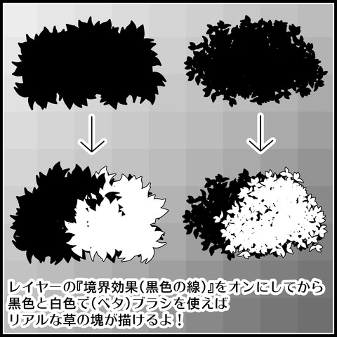 草・葉っぱの塊ブラシの使い方04
