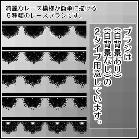 レースブラシの使い方02
