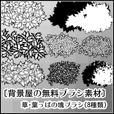 草・葉っぱの塊ブラシの使い方01