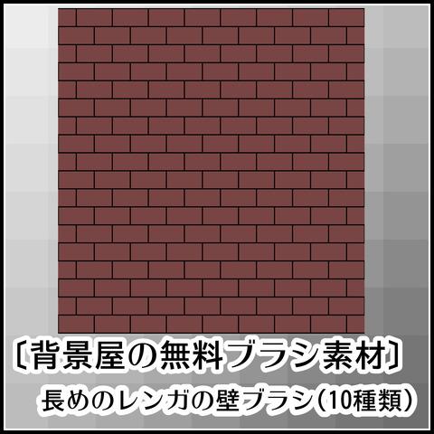 長めのレンガの壁ブラシの使い方01