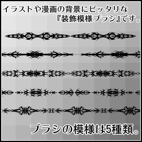 背景屋の装飾模様ブラシの使い方02