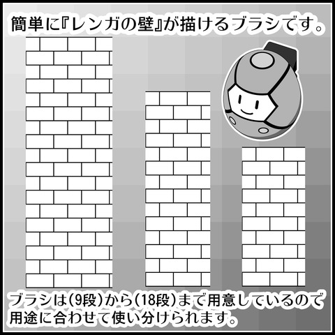 長めのレンガの壁ブラシの使い方02