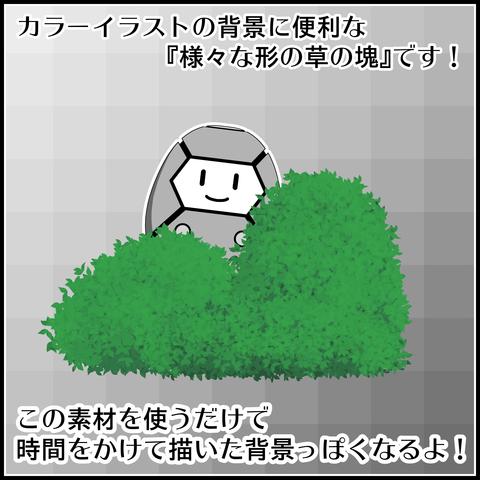 背景屋の草の塊カラーの使い方03