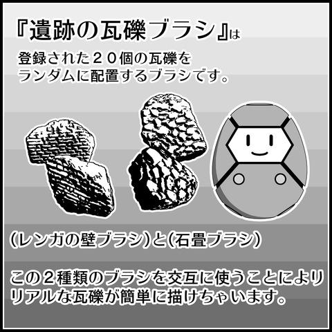 遺跡の瓦礫ブラシの使い方02
