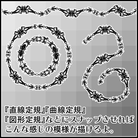 背景屋の装飾模様ブラシの使い方03