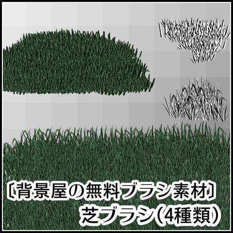 背景屋の芝ブラシの使い方01