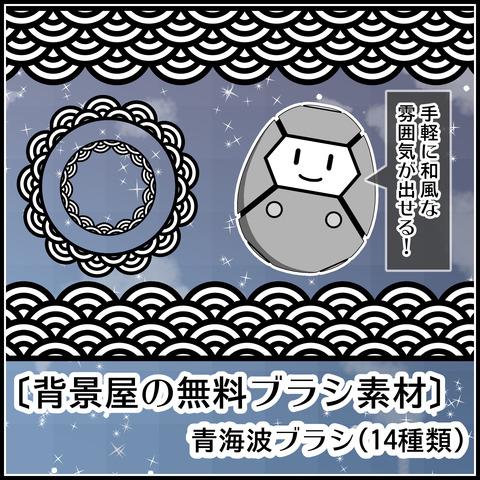 背景屋の青海波ブラシの使い方01