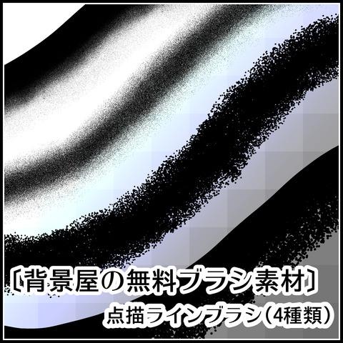 背景屋の点描ラインブラシの使い方01