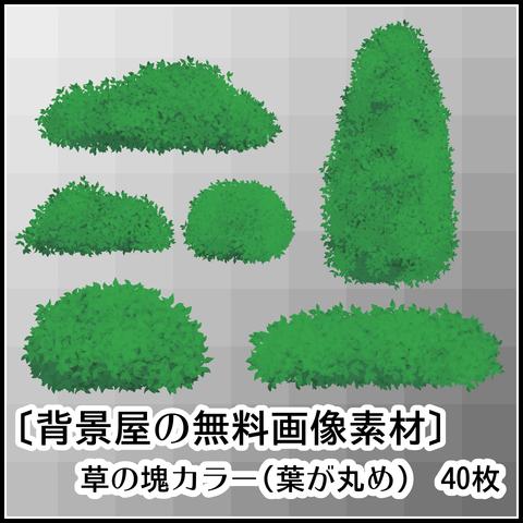 背景屋の草の塊カラーの使い方01