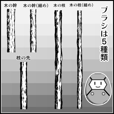 木ブラシ(影が濃い)の使い方03