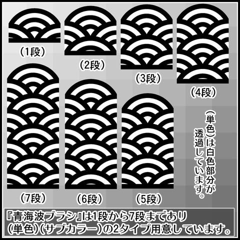 背景屋の青海波ブラシの使い方03
