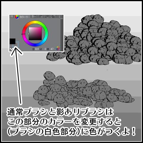 丸い小石散布ブラシブラシの使い方改良04
