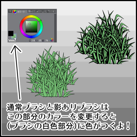 雑草(大)ブラシの使い方04