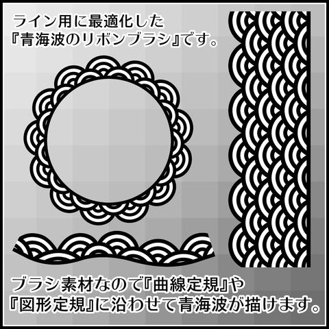 背景屋の青海波ブラシの使い方02