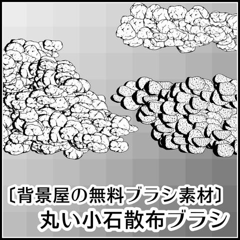 丸い小石散布ブラシブラシの使い方改良01