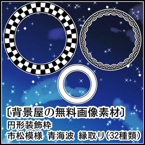 背景屋の円形装飾枠の使い方01