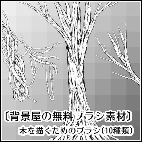 木ブラシの使い方01